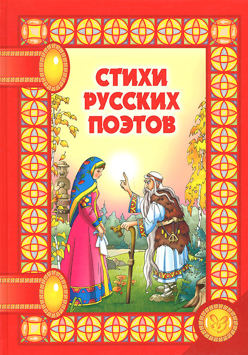 Стихи русских поэтов книги ид литера стихи русских поэтов