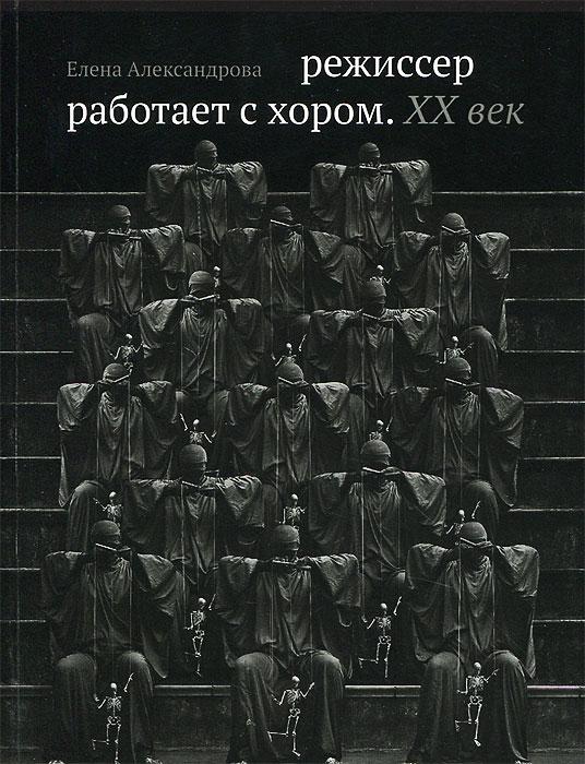 Zakazat.ru: Режиссер работает с хором. XX век. Елена Александрова
