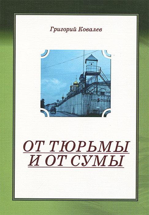Григорий Ковалев От тюрмы и от сумы фингерборды в городе сумы