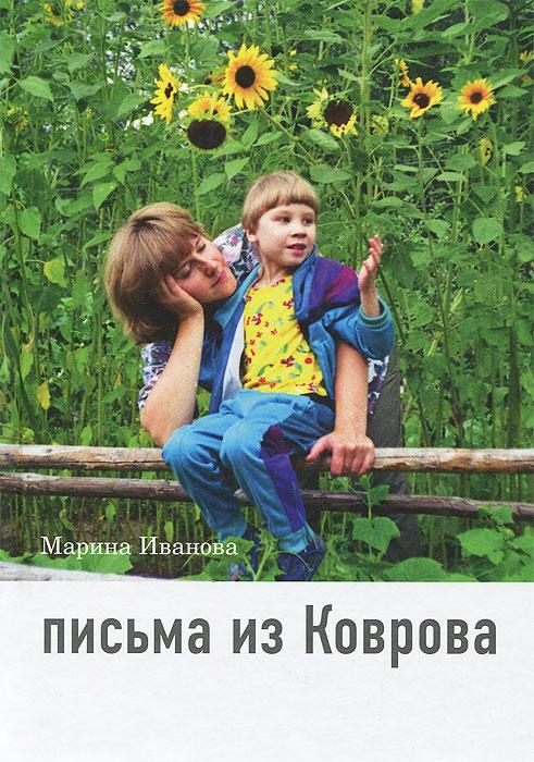 Марина Иванова Письма из Коврова письма из коврова