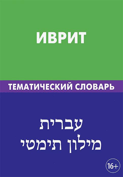 Баттха Хайя Иврит. Тематический словарь шеат иврит купить