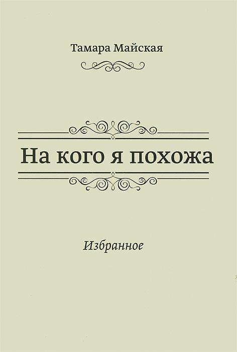 Тамара Майская На кого я похожа с о гусев каталог монет ссср и россии 1918 2018 годов