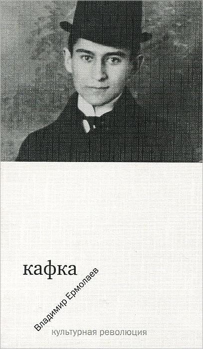 Владимир Ермолаев Кафка