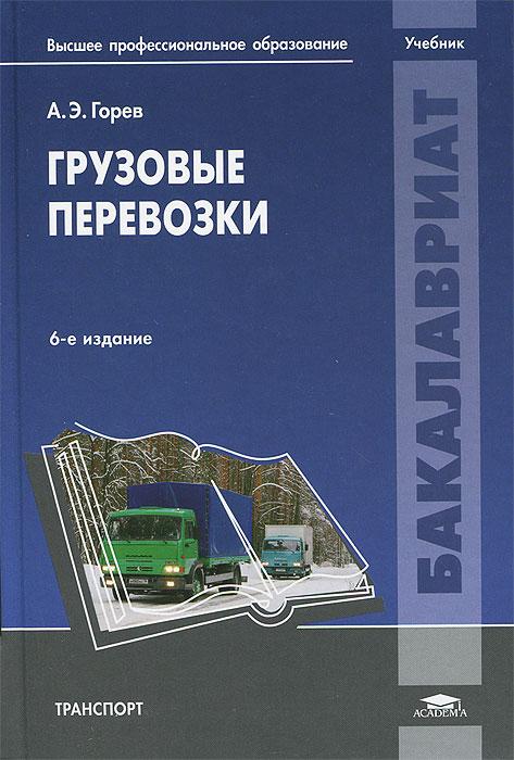 А. Э. Горев Грузовые перевозки. Учебник а э горев информационные технологии на транспорте учебник
