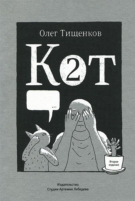 Кот два. Олег Тищенков