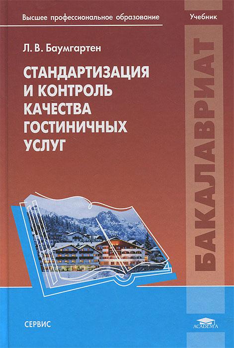 Л. В. Баумгартен Стандартизация и контроль качества гостиничных услуг. Учебник ответственность продавца за товар ненадлежащего качества