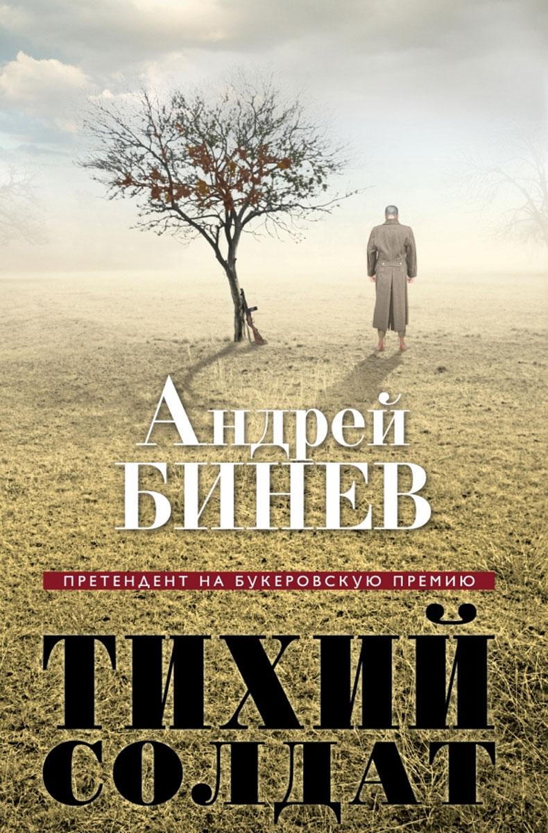 Андрей Бинев Тихий солдат тайная жизнь михаила шолохова документальная хроника без легенд