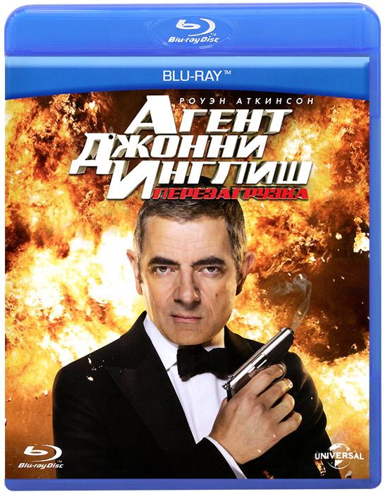 Агент Джонни Инглиш: Перезагрузка (Blu-ray)