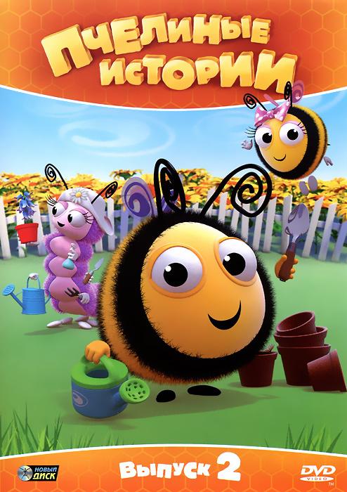 Этот жужжащий, жужжащий мир! Пчелиный улей - дом для счастливого и дружного пчелиного семейства. Папа-пчела, Мама-пчела и их дети Базз и Руби - они похожи на самую обычную семью, за исключением того, что они маленькие, полосатые и постоянно жужжат! В школе Медовой росы готовятся отмечать юбилей, проводят день спорта и урок по оказанию первой помощи. Базз пробует себя в качестве почтальона, фокусника и садовода, отправляется с Папой-пчелой в поход и помогает Маме-пчеле делать покупки через Интернет. Руби помогает брату справиться с маленькими неприятностями. И вместе они ждут пополнения в пчелином семействе…  Содержание: 01.        День рождения 02.        Плюшевый мишка Базза 03.        Сад Базза 04.        Ты не слышал? 05.        Колыбельная для пчелки 06.        Королевский визит 07.        День спорта 08.        Детская комната