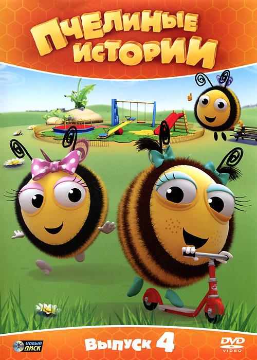 Этот жужжащий, жужжащий мир! Пчелиный улей - дом для счастливого и дружного пчелиного семейства. Папа-пчела, Мама-пчела и их дети Базз и Руби - они похожи на самую обычную семью, за исключением того, что они маленькие, полосатые и постоянно жужжат! В школе Медовой росы готовятся к конкурсу самодеятельности и концерту. Руби пробует себя в качестве танцовщицы и музыканта. Базз помогает сестре поверить в свои силы. Он учится следить за порядком и ухаживать за домашним питомцем, кататься на самокате и играть в футбол. И вместе они навещают Бабушку-пчелу и Дедушку-пчелу...   Содержание: 01.        Лучший друг пчелы 02.        Разумная Пчелка 03.        Баз наводит чистоту  04.        Попрыгунчик идет в школу  05.        Пчелка на самокате 06.        Сломанный усик 07.        Танцующая пчелка 08.        Базз - помощник