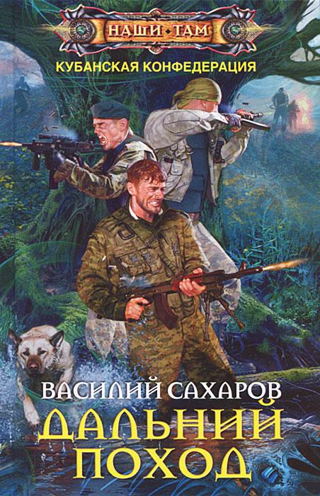 Василий Сахаров Дальний поход сахаров василий иванович дальний поход