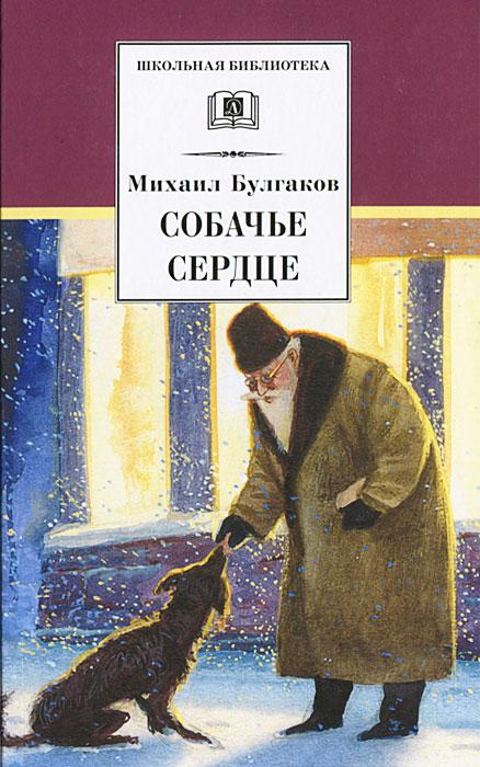 Михаил Булгаков Собачье сердце ISBN: 978-5-08-005533-1 михаил булгаков собачье сердце театральный роман