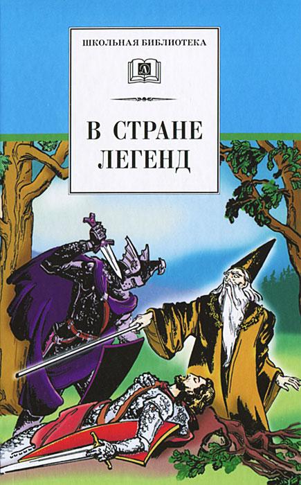 В стране легенд цыганков и мифы русского народа герои сказаний легенд и преданий