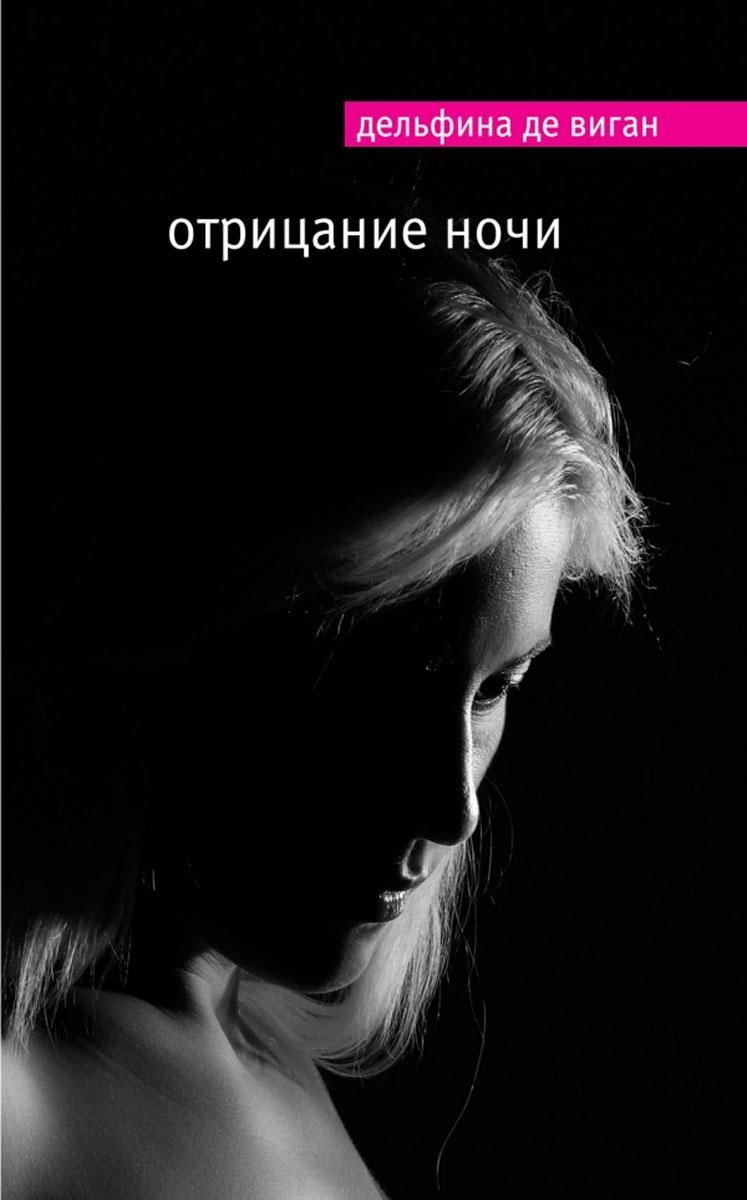 Дельфина де Виган Отрицание ночи нашествие дни и ночи