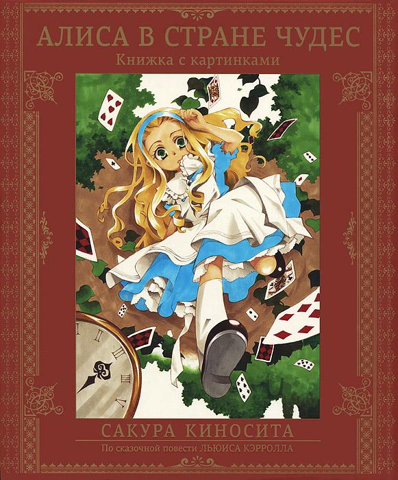 Сакура Киносита, Льюис Кэрролл Алиса в Стране чудес алиса в стране чудес алиса в зазеркалье охота на снарка сильвия и бруно пища для ума азбука