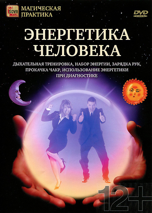 Энергетика человека: Магическая практика и упражнения шу л радуга м энергетическое строение человека загадки человека сверхвозможности человека комплект из 3 книг
