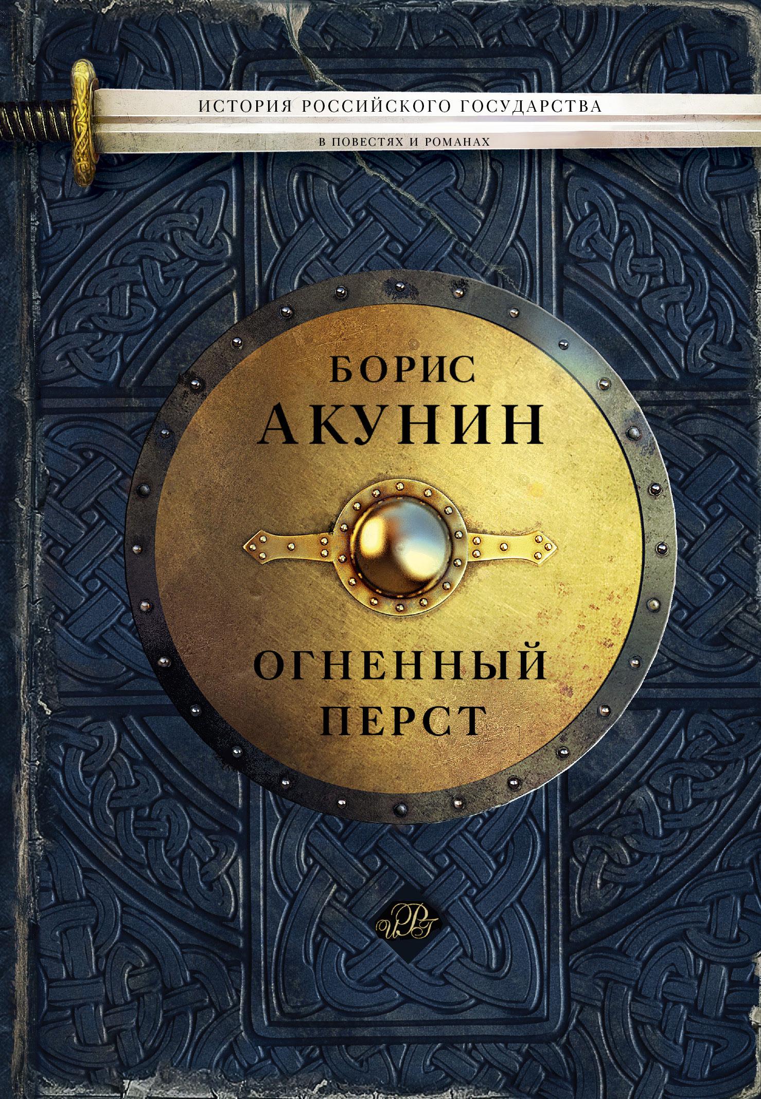 Борис Акунин Огненный перст борис акунин вдовий плат роман
