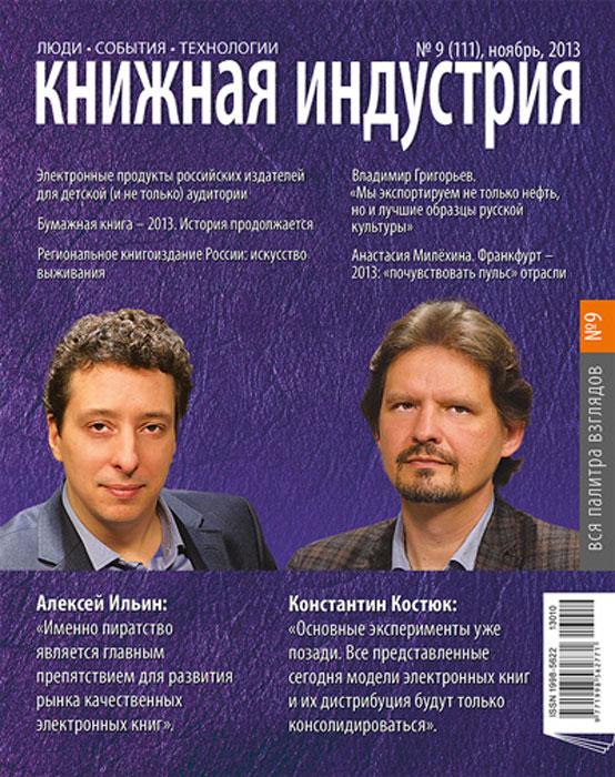 Книжная индустрия, №9(111), ноябрь 2013