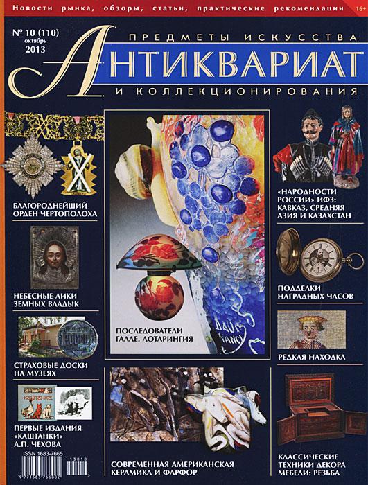 Антиквариат, предметы искусства и коллекционирования, №10 (110), октябрь 2013 антиквариат
