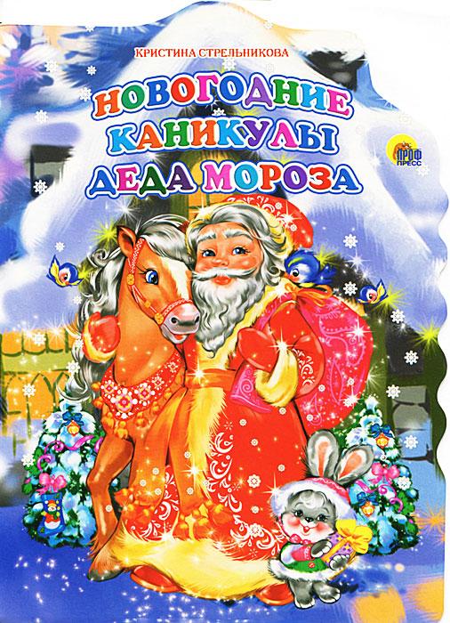 Кристина Стрельникова Новогодние каникулы Деда Мороза марахин в волшебные сани деда мороза книжка вырубка на картоне