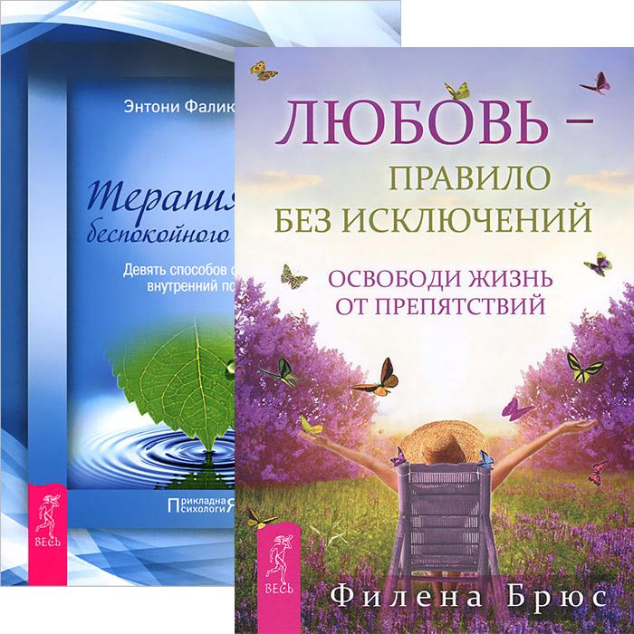 Любовь - правило. Терапия для беспокойного разума (комплект из 2 книг). Филена Брюс,Энтони Фаликовски