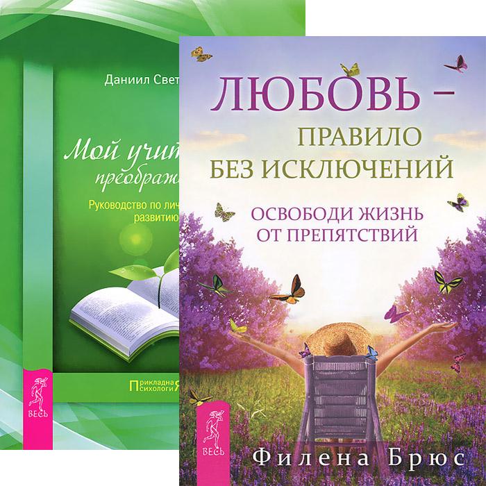 Zakazat.ru: Любовь - правило без исключений. Мой учитель - преображение (комплект из 2 книг). Филена Брюс,Даниил Светский