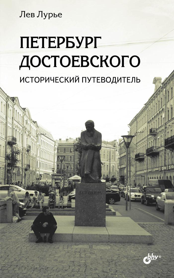 Петербург Достоевского. Исторический путеводитель. Лев Лурье