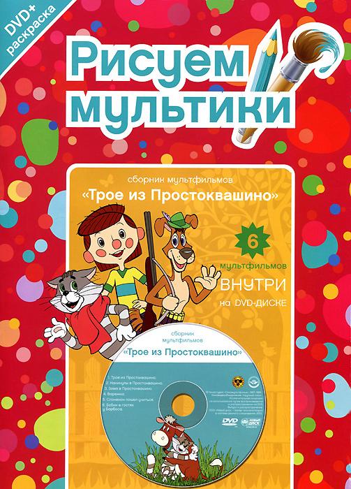 Трое из Простоквашино: Сборник мультфильмов (DVD + раскраска) новый диск раскраска dvd колеса на рельсы чаггингтон