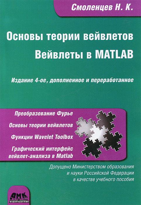 Основы теории вейвлетов. Вейвлеты в Matlab