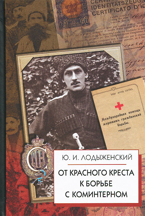 От Красного Креста к борьбе с Коминтерном