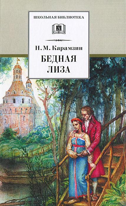Н. М. Карамзин Бедная Лиза