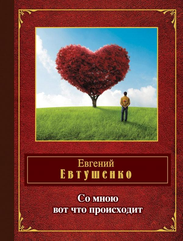Евгений Евтушенко Со мною вот что происходит евтушенко е со мною вот что происходит…