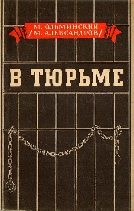 В тюрьме (1896-1898гг.)