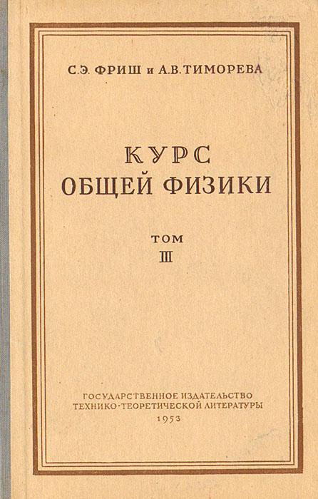 Курс общей физики. Том III. Оптика. Атомная физика