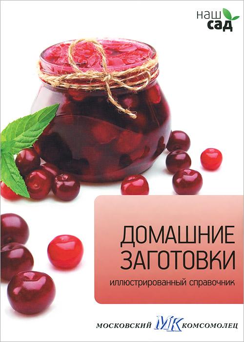 Пэм Корбин Домашние заготовки консервирование овощей