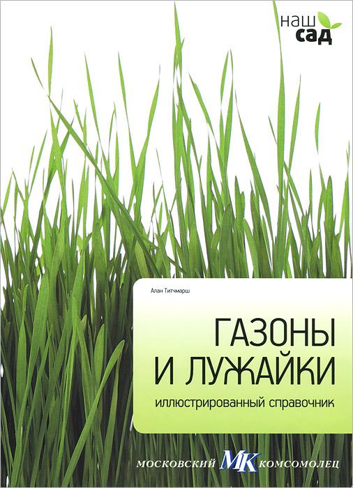 Алан Титчмарш Газоны и лужайки садовый инвентарь и техника