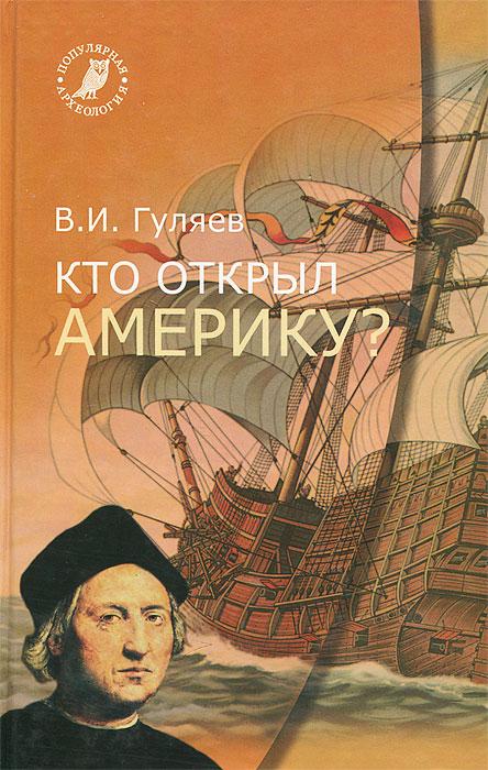 Кто открыл Америку. В. И. Гуляев