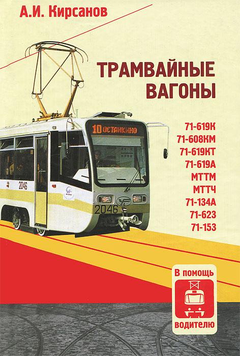 А. И. Кирсанов. Трамвайные вагоны. В помощь водителю