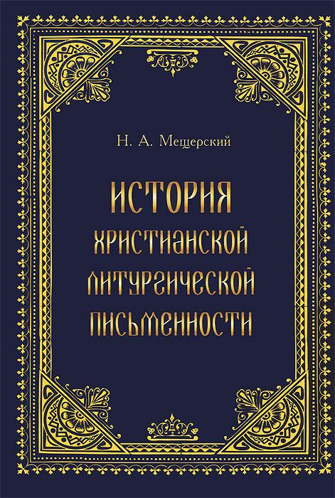История христианской литургической письменности. Н. А. Мещерский