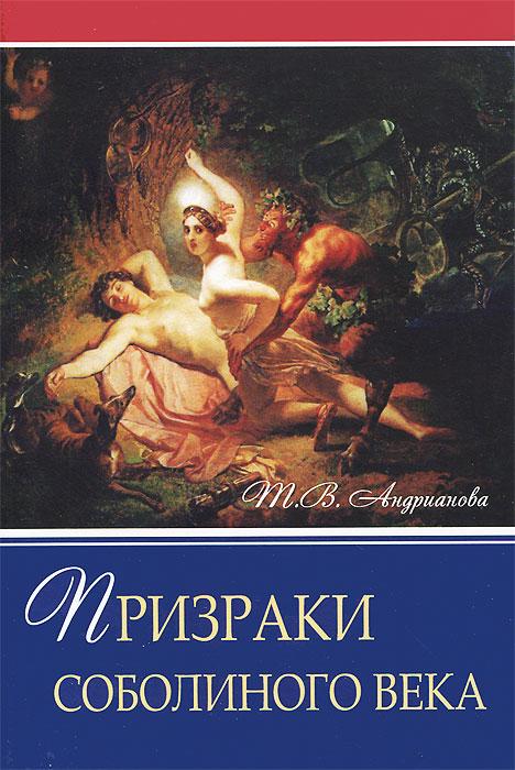 Призраки соболиного века Он - Романов, более того, как его великий дед - Никита Романов ...