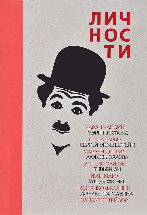Личности театра и кино. Выпуск 1