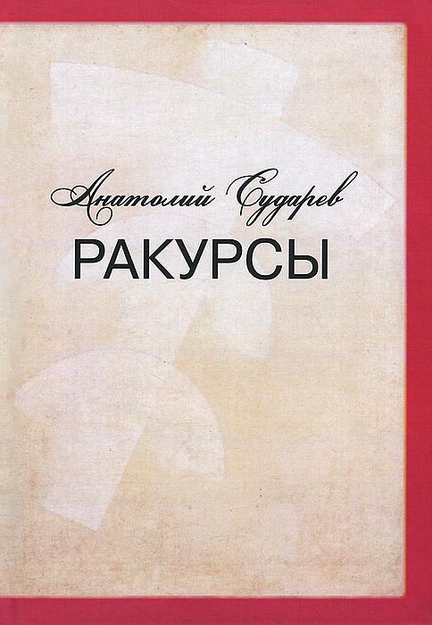 Анатолий Сударев Ракурсы белозерская алёна сердце из двух половинок