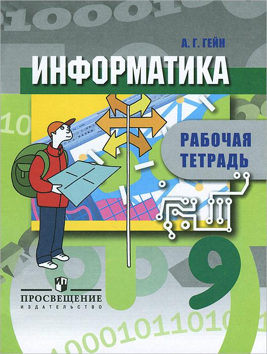 А. Г. Гейн Информатика. 9 класс. Рабочая тетрадь ISBN: 978-5-09-032603-2