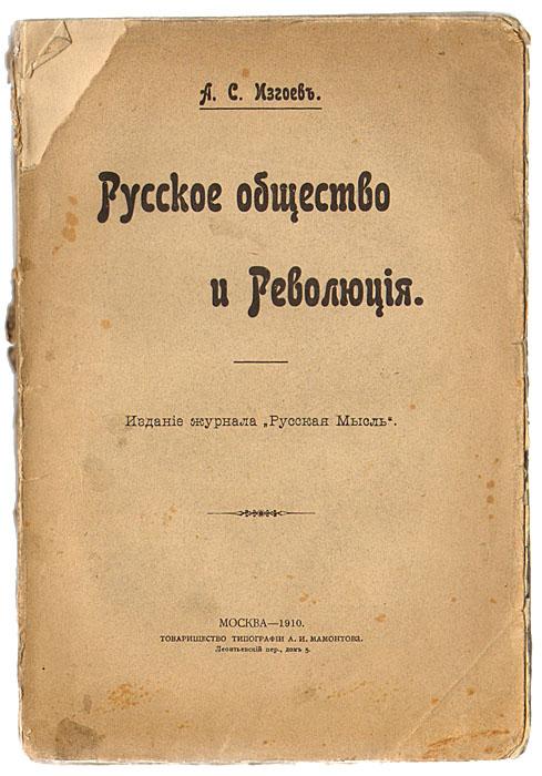 Русское общество и революция