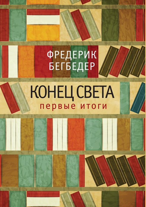 Фредерик Бегбедер Конец света. Первые итоги коап список литературы