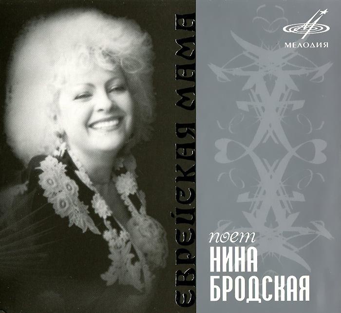 Нина Бродская Мелодия: легенды. Нина Бродская. Еврейская мама нина ананиашвили андрис лиепа такой короткий век… dvd