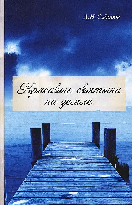 А. Н. Сидоров Красивые святыни на земле nilfisk d pg 140 4 9 x tra