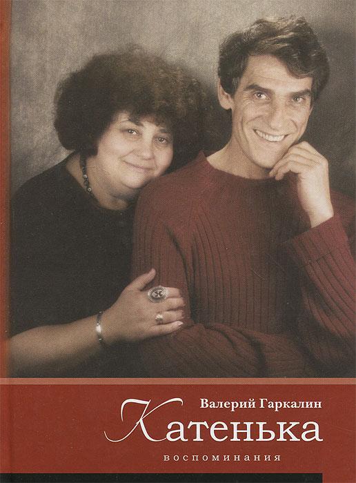 Валерий Гаркалин Катенька. Воспоминания валерий мирошников жизнь и