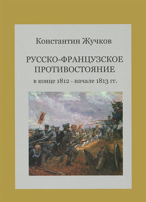 Русско-французское противостояние в конце 1812 - начале 1813 гг.