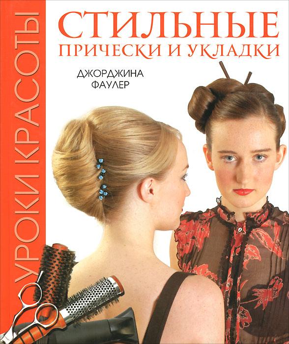 Джорджина Фаулер Уроки красоты. Стильные прически и укладки домашний парикмахер самые стильные стрижки и прически своими руками cd с видеокурсом